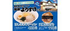 麺屋ようすけ監修 冷し辛ネギラーメン 420円 叉焼おにぎり 118円