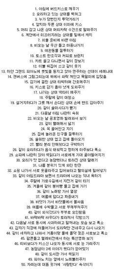 Korea Quotes, Drawing Challenge, Pretty Words, Romance, Writing, Meditation, Novels, Math, Inspiration