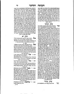 The Treatise of the Vessels (Massekhet Kelim) is recorded in the 1648 Hebrew book Emek Halachah, published in Amsterdam. In the book the Treatise is published as Chapter 11 (one of its two pages shown here). The two pages also contain material from other book chapters.