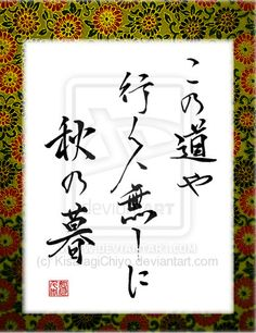 Japanese poem Haiku by MATSUO Basho (1644~1694): この道や 行く人無しに 秋の暮 Along this road / Goes no one / This autumn eve
