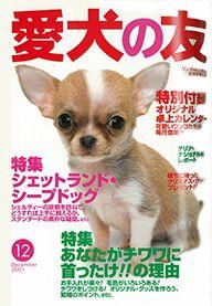 愛犬の友 2001年12月号