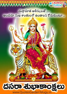 Dasara Greetings 2018 Wishes in Telugu Dussera Wishes, Wishes Messages, Wishes Images, Good Morning Images, Good Morning Quotes, Movie Wallpapers, Cute Wallpapers, E Greeting Cards, Dussehra Greetings