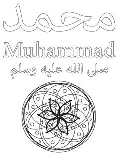 Colorable name of Muhammad - Google Search Muhammad, Names, Symbols, Peace, Google Search, Crafts, Art, Art Background, Manualidades
