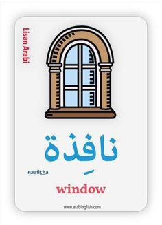 Arabic Verbs, Quran Arabic, Arabic Phrases, Arabic Quotes, Learn Arabic Alphabet, Find My Passion, Curriculum Mapping, English Phrases, Arabic Language
