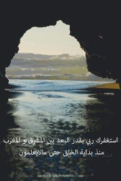 استغفر الله العظيم وأتوب إليه...♣