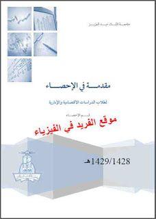 كتاب مقدمة في الإحصاء Pdf Statistics Books