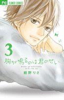 Mune ga Naru no wa Kimi no Sei Manga english, Mune ga Naru no wa Kimi no Sei 22 Kimi No Sei, Manga English, Anime Recommendations, Good Manga, Shoujo, I Love Him, Manga Anime, Chibi, Apps