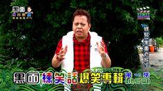 黑面練笑話(綠島篇)-02