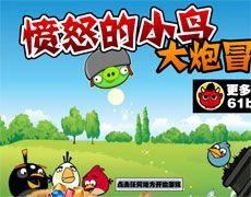 Angry Birds of Artillery Adventure | Juegos Angry Birds