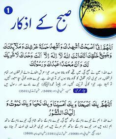 Hadees In Urdu Blog Subha Sham K Azkar Download 1