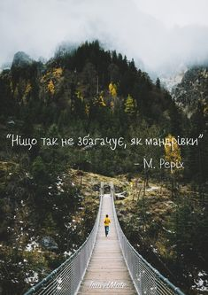 """Цитати про подорожі українською """"Ніщо так не збагачує, як мандрівки"""" - М. Реріх"""