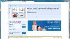Регистрируемся в Личном кабинете на сайте ФНС - nalog.ru