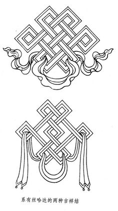 notes the pan chang knot also known as the endless knot or the mystic knot is one of the. Black Bedroom Furniture Sets. Home Design Ideas
