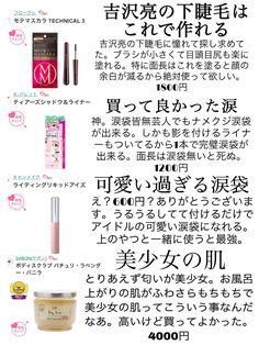 """りあん♔ on Twitter: """"#ベストコスメ2018 面長オタクが選ぶ今年神がかってた4選。中でもほんとにフローフシのマスカラはお世話になりました……… """" Makeup Box, Makeup Tools, Beauty Makeup, Eye Makeup, Makeup Ideas, Japanese Makeup, Korean Makeup, How To Make Hair, Make Up"""