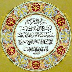 DesertRose,;,Aayat bayinat,;,calligraphy art,;,سورة الشرح,;,