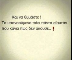 Best Quotes, Love Quotes, Funny Quotes, Qoutes, Saving Quotes, Motivational Quotes, Inspirational Quotes, Greek Words, Greek Quotes