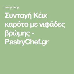 Συνταγή Κέικ καρότο με νιφάδες βρώμης   - PastryChef.gr