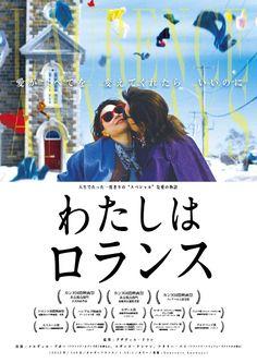 映画『わたしはロランス』公式サイト