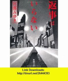 I Do Not Want Answer [In Japanese Language] (9784101369136) Miyuki Miyabe , ISBN-10: 4101369135  , ISBN-13: 978-4101369136 ,  , tutorials , pdf , ebook , torrent , downloads , rapidshare , filesonic , hotfile , megaupload , fileserve