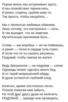 Russian Quotes, Poems Beautiful, Wise Quotes, Psychology, Wisdom, Mood, Shit Happens, Thoughts, Reading