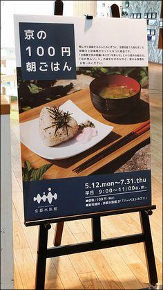 100円で朝ごはんを食べながらイルカに癒やされる「京の100円朝ごはん」 - GIGAZINE