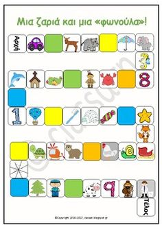 Ε Pediatric Physical Therapy, Greek Alphabet, Greek Art, Kids Corner, Therapy Activities, Craft Patterns, Speech Therapy, Pediatrics, Nursery