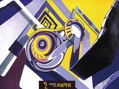 서울대 기초소양실기/전공적성평가 디자인 입시전문 길미술학원
