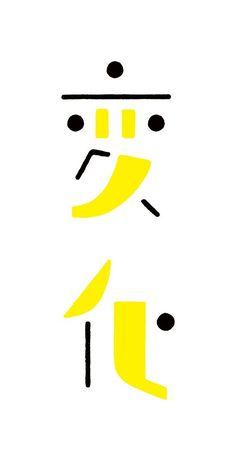 日本平面設計師三重野龍字體設計作品字體設計photoshop appreciation