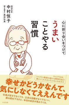 心に刺さる名言ばかり!仕事も家事も育児も「うまいことやる」ための6つの習慣 | Precious.jp(プレシャス) Japanese Quotes, Happy Minds, English Study, Book Lists, Knowledge, Mindfulness, Inspirational Quotes, Learning, Books
