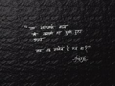 Paulkhuna 12 Marathi Poems, Marathi Calligraphy, Daily Quotes, Deep Thoughts, Meant To Be, It Hurts, Passion, Wallpaper, Daily Qoutes