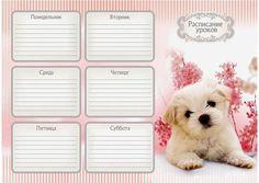 Картинки по запросу скачать расписание уроков для девочек