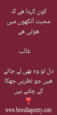 Trendy Bridal Quotes In Urdu You can find different rumors about the annals of the marriage dress; Urdu Funny Poetry, Urdu Funny Quotes, Love Quotes In Urdu, Urdu Love Words, Poetry Quotes In Urdu, Love Poetry Urdu, Urdu Poetry 2 Lines, Deep Poetry, Ali Quotes