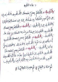 Quran Quotes Love, Islamic Love Quotes, Islamic Inspirational Quotes, Religious Quotes, Religious Pictures, Islamic Pictures, Healing Verses, Black Magic Book, Quran Book