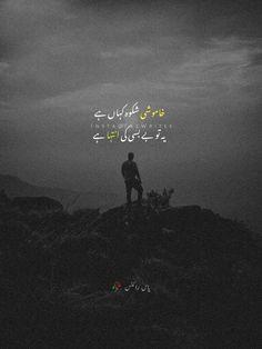 Motivational Quotes In Urdu, Insta Posts, Urdu Poetry, Feelings, Nice, Instagram, Nice France