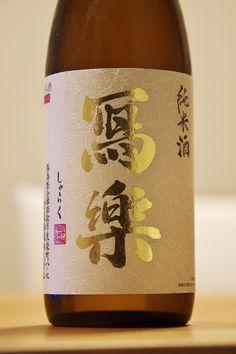 sharaku junmai sake 寫楽 純米 日本酒