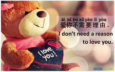 Chinese sentences - @ the person you love!