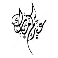 Framed Wallpaper, Islamic Wallpaper, Eid Mubarak In Arabic, Photo Png, Eid Card Designs, Eid Stickers, Ramadan, Arabic Decor, Eid Cards