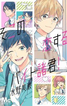 Anime Shojo, Manhwa Manga, Manga Covers, Comic Covers, Anime Bebe, Anime Suggestions, Anime Reccomendations, Romantic Manga, Japon Illustration