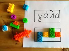 Dyslexia at home: Λέξεις με Lego! Για παιδιά με Δυσγραφία και Ειδικές μαθησιακές δυσκολίες World Languages, Special Needs Kids, Learning Disabilities, Dyslexia, Lego, Educational Activities, Special Education, Teaching Kids, Kindergarten