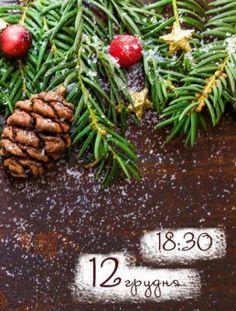 Обговорення «Що читати на Різдво?» у Харкові - 12 Грудня 2017 | Litcentr