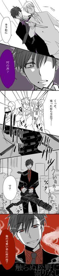 「手段を選んじゃいられない【腐】」/「水無月」の漫画 [pixiv]