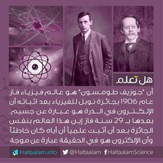 هل تعلم ؟ ... Architecture Drawing Art, Do You Now, Arabic Quotes, Good To Know, Physics, Psychology, Knowledge, Funny, Comic