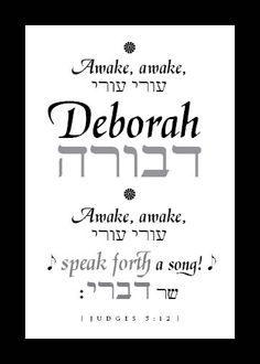 """Awake, awake, Deborah: awake, awake, speak forth a song!"" (Judges 5:12) The latest in my Hebrew Name Quotations series: http://www.erica-schultz.com/judaica/names.html"