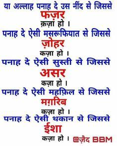 Prayer In Hindi, Islamic Prayer, Islamic Love Quotes, Islamic Dua, Allah Quotes, Hindi Quotes, Prayer Message, Dua In Urdu, Muslim Love Quotes