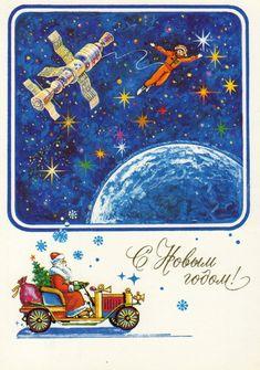 Художник А.Шемаркин, 1982 г., Мин.связи СССР