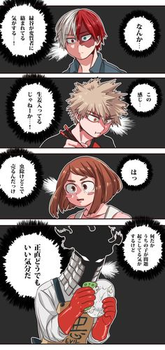 Rough translation: Todoroki: What's this? I get the feeling that Midoriya is being harassed by a weirdo................................ Kachan:This feeling.... There's ginger in it... Uraraka:Oh...Where would I buy a bug spray?   Kurogiri:  I get the feeling that one of my children is causing a trouble... But honestly I don't care..............................................    pixiv(ピクシブ)は、イラストの投稿・閲覧が楽しめる「イラストコミュニケーションサービス」です。幅広いジャンルのイラストが投稿され、ユーザー発のイラスト企画やメーカー公認のコンテストが開催されています。