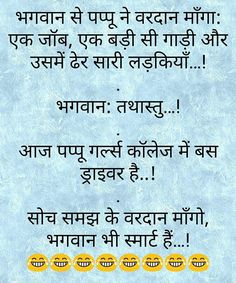 """😂😂😂😂😂😂😂😂😂😂😂😂😂😂😂😂😂😂😂😂😂😂😂😂😂😂😂😂😂😂#jokes…"""" Funny Jokes In Hindi, Funny School Jokes, Funny Puns, Laughter Therapy, Jokes Images, Keep Smiling, Funny Bunnies, Can't Stop Laughing, Twisted Humor"""