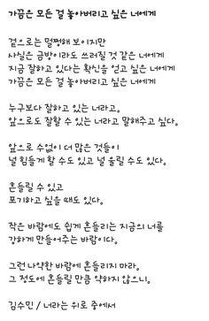 ㅠㅠ Cool Words, Wise Words, Wise Quotes, Inspirational Quotes, Korean Language Learning, How To Speak Korean, The Cure, Study, Writing