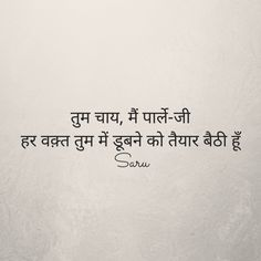 Saru Singhal Poetry, Quotes by Saru Singhal, Hindi Poetry, Baawri Basanti Crush Quotes For Him, Soul Love Quotes, Love Quotes For Him Romantic, My Diary Quotes, My Life Quotes, Best Love Quotes, Best Friend Quotes, Reality Quotes, Fun Quotes