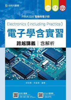 AD01504-升科大四技 電機與電子群 電子學含實習 跨越講義 含解析 - 2017年最新版(第四版) - 附贈OTAS題測系統